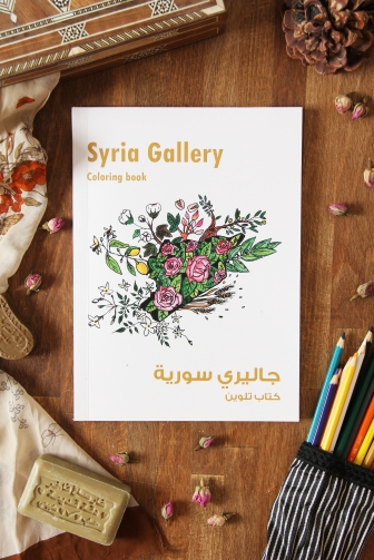 غاليري سوريا