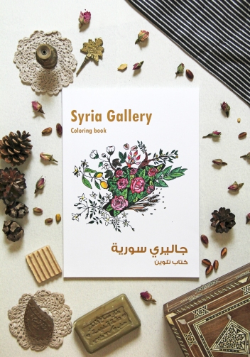 syria coloring book