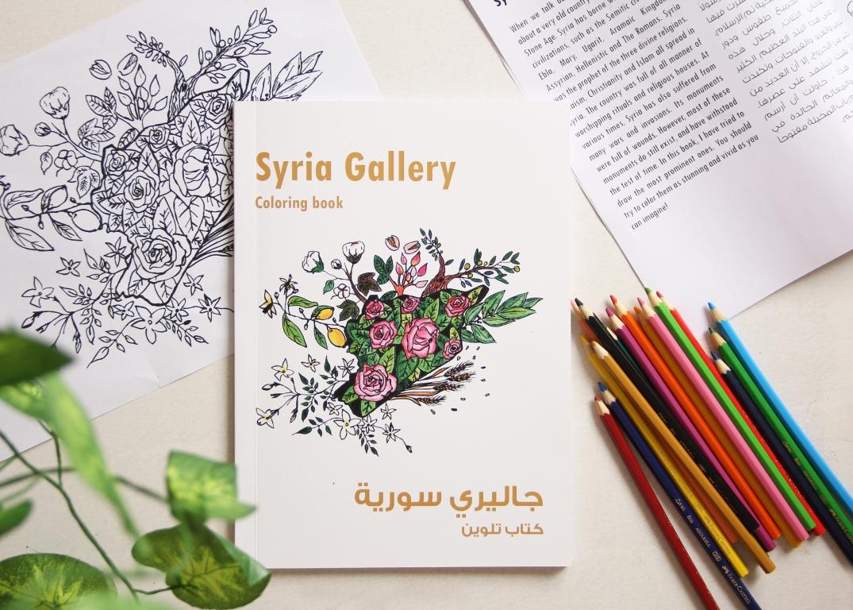 syria gallery